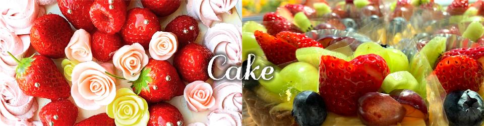ケーキにこだわり