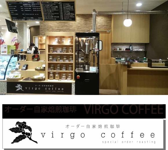 オーダー自家焙煎珈琲 VIRGO COFFEE内観