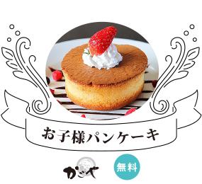 お子様パンケーキ