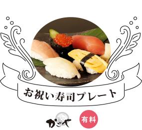 お祝い寿司プレート