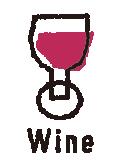 ワインにこだわり