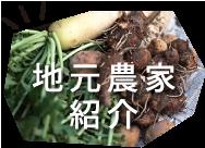 地元農家紹介